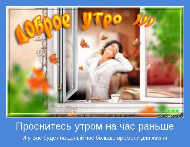 http://www.motivators.ru/sites/default/files/imagecache/main-motivator/motivator-11216.jpg