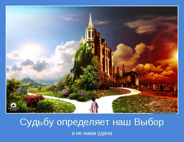 http://www.motivators.ru/sites/default/files/imagecache/main-motivator/motivator-12430.jpg?from=http://www.motivators.ru/sites/default/files/imagecache/main-motivator/motivator-12430.jpg