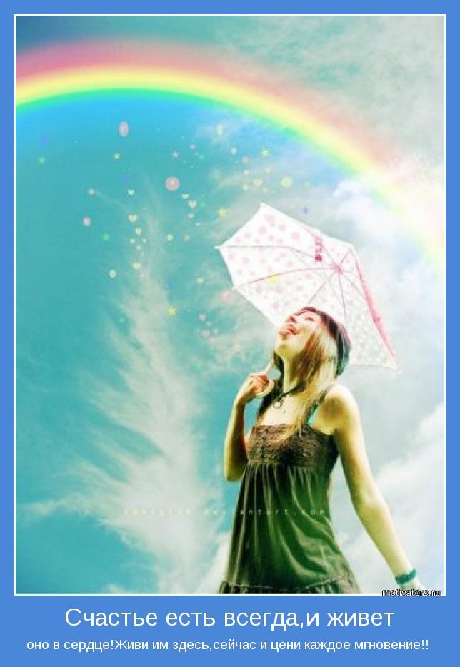 И радость, и счастье. - Страница 14 Motivator-14013