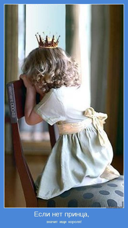 Фото Маленькая принцесса, зажмурившись, считает, играя в прятки