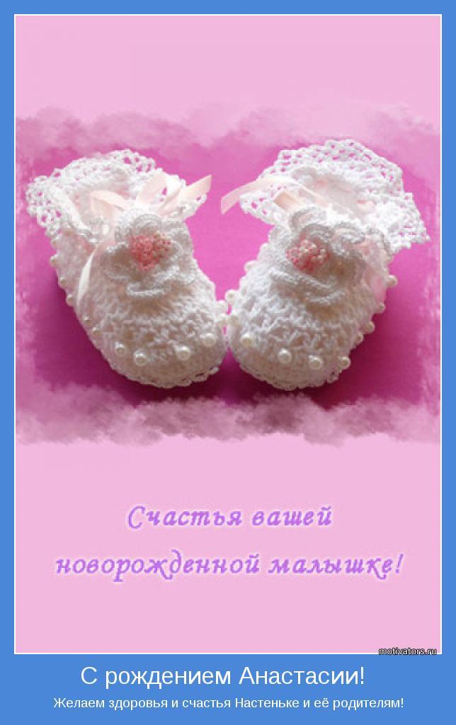 Поздравление родителям с днем рождения дочки 1