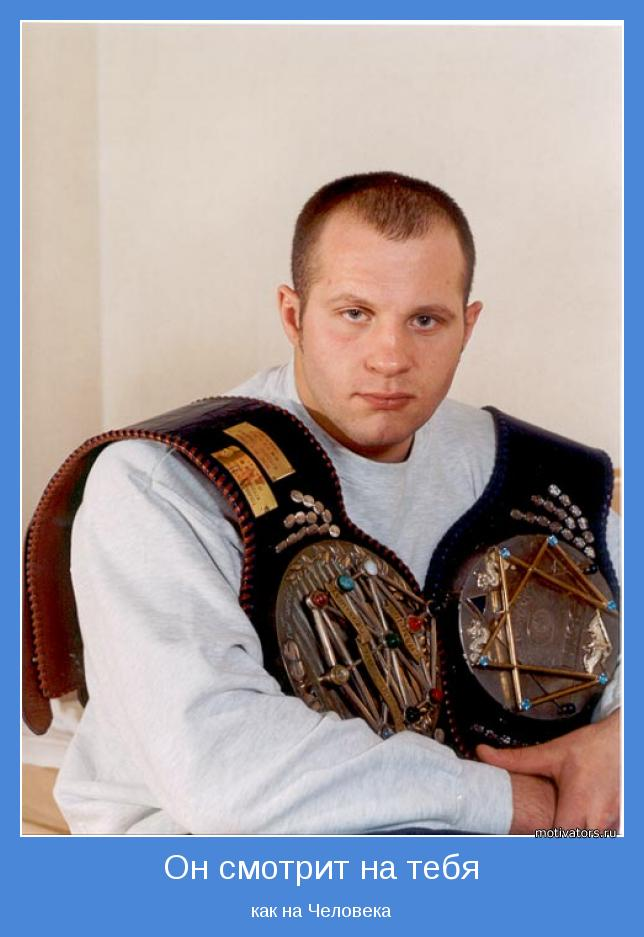 Фёдор емельяненко против мирко крокопа 16 фотография