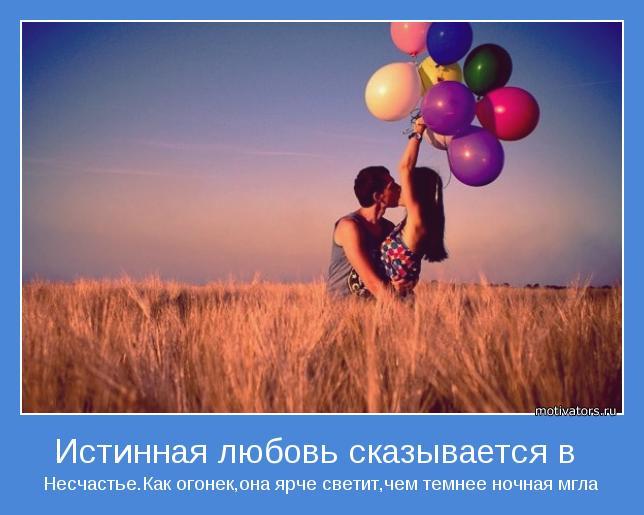 Истинная любовь сказывается в несчастье.Как огонек,она ярче светит,чем...