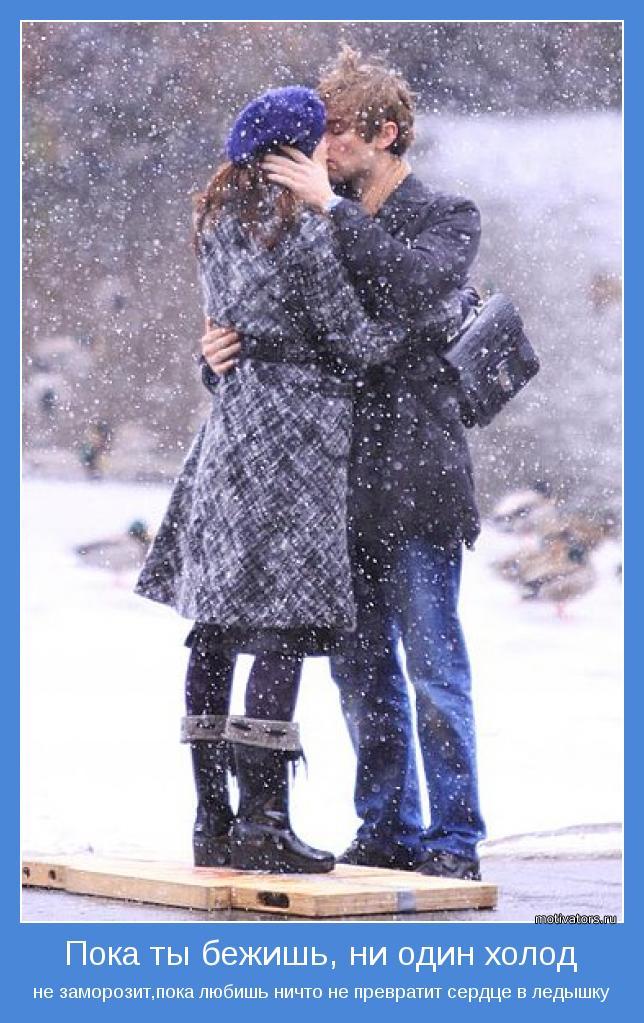 До чего ж хорошо целоваться зимой - на весёлом и звонком морозе. Это