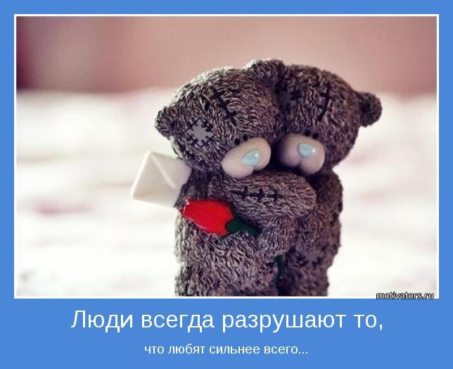 http://www.motivators.ru/sites/default/files/imagecache/main-motivator/motivator-32493.jpg