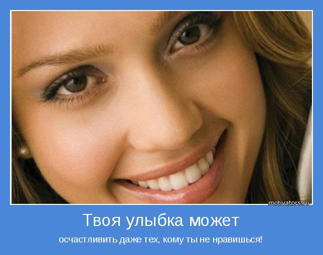 улыбайтесь и жизнь вам улыбнется как своей знакомой