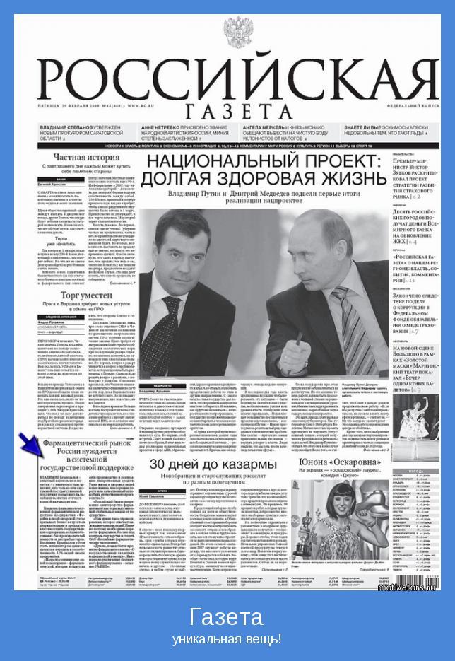 """Российская газета"""" сегодня празднует свой юбилей - главному изданию Правительства России исполнилось 20 лет :: Государственные в"""