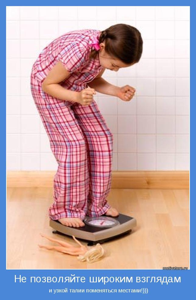 Как похудеть подростку 12