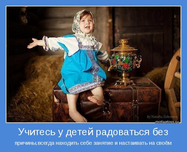 http://www.motivators.ru/sites/default/files/imagecache/main-motivator/motivator-47231.jpg