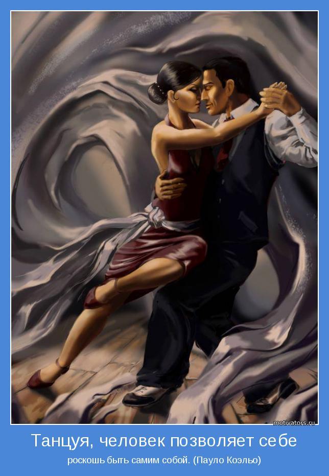 Танцуя, человек позволяет себе Позитивные мотиваторы