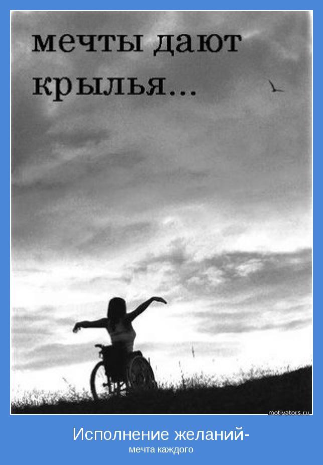 http://www.motivators.ru/sites/default/files/imagecache/main-motivator/motivator-5843.jpg