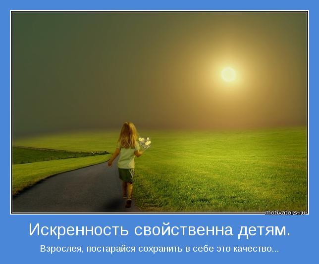 Иди навстречу солнцу!