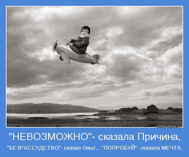 http://www.motivators.ru/sites/default/files/imagecache/main-motivator/motivator-7511.jpg