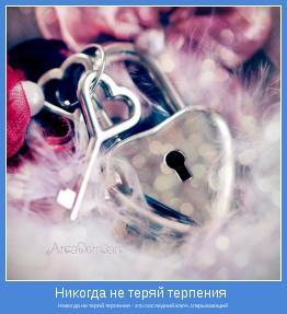 Cкачайте картинку Ключ к сердцу на ваш компьютер или смартфон